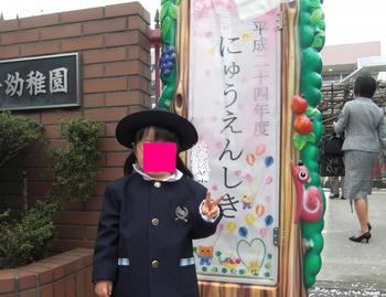 にゅうえんしき.jpg