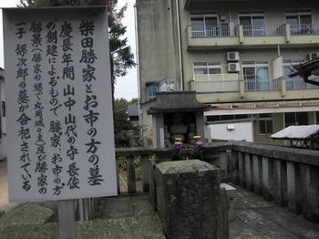 勝家とお市の墓.jpg