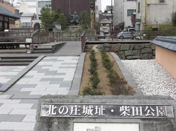 北の庄城址.jpg