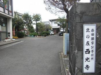 柴田勝家菩提寺.jpg