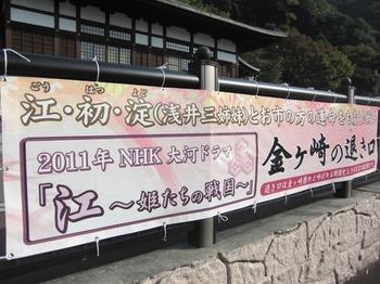 金ヶ崎の退き口(旗).jpg