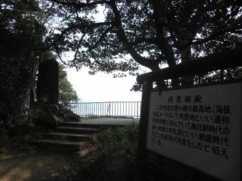 金ヶ崎の退き口(月見御殿).jpg